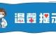 魅力庐江网正式开通口罩购买线上预约系统!请扩散周知!