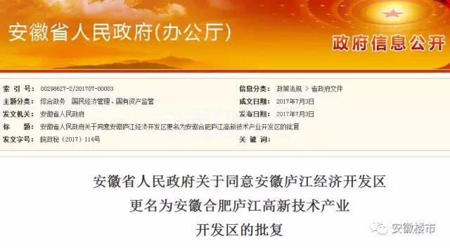 庐江高新区正式获批!有望成为合肥第二个国家级高新区!地价暴涨!房价突破1.1万/㎡!