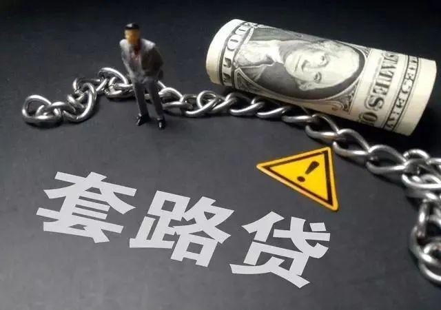 """""""套路贷""""里套路深——庐江县检察院对吴晓峰、冯秀梅等54人恶势力犯罪集团案提起公诉"""