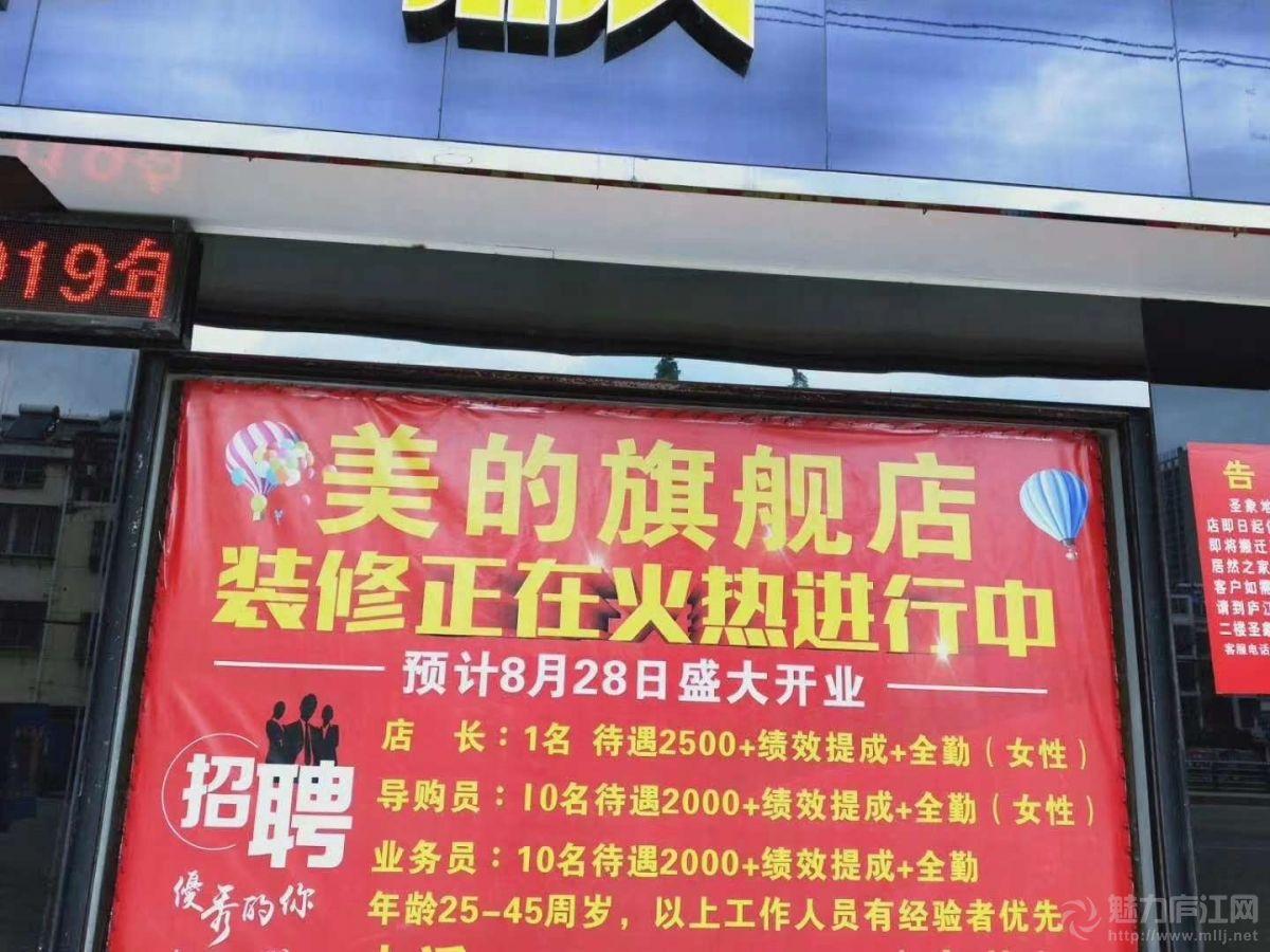 庐江最大的美的全品类旗舰店来啦!预计8月28日盛大开业,你确定不来看看?