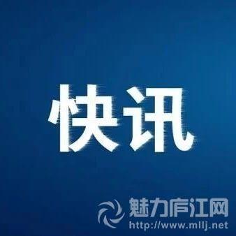 刚刚通报!安徽新增无症状感染者1例!