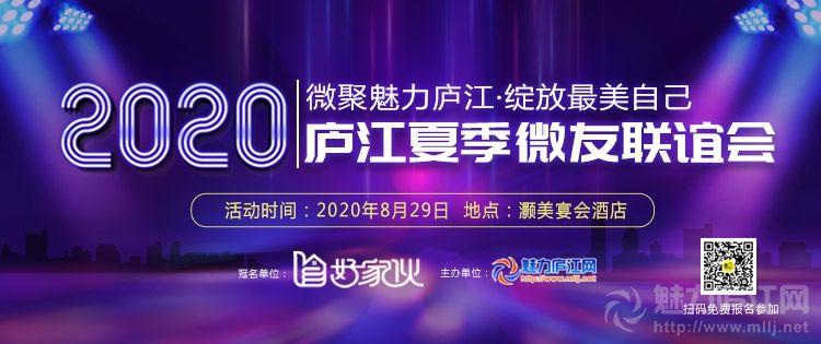 圣象地板预祝2020魅力庐江夏季微友联谊会圆满成功