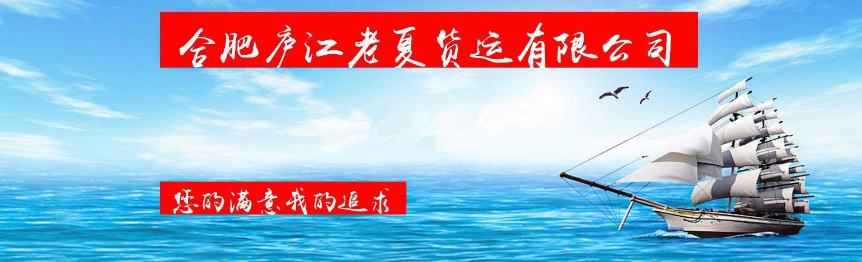庐江货物运输