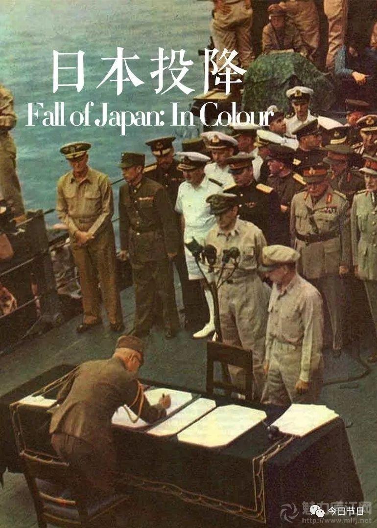 8月15日 二战日本投降