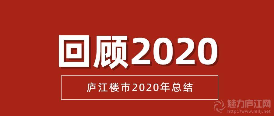 「深度解析」庐江2020年楼市总结来了!2021年庐江楼市动态又该如何发展?