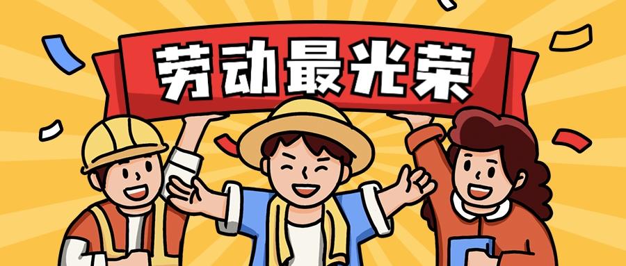 五一劳动节复古插画公众号首图.jpg