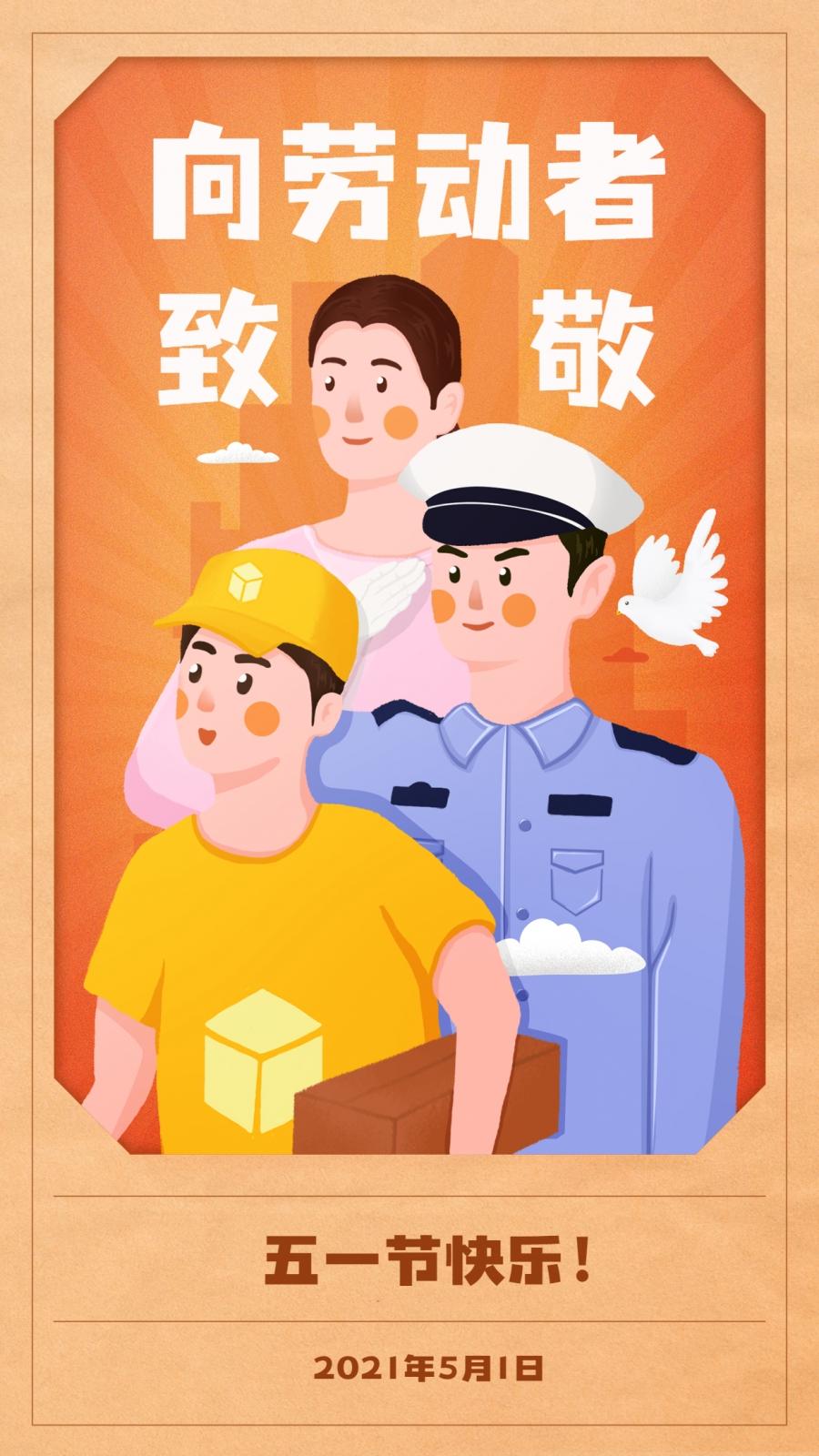 五一劳动节致敬劳动者贺卡海报.jpg