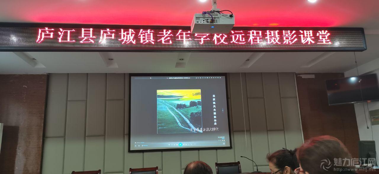 2021年庐江县城关镇老年大学今日开学