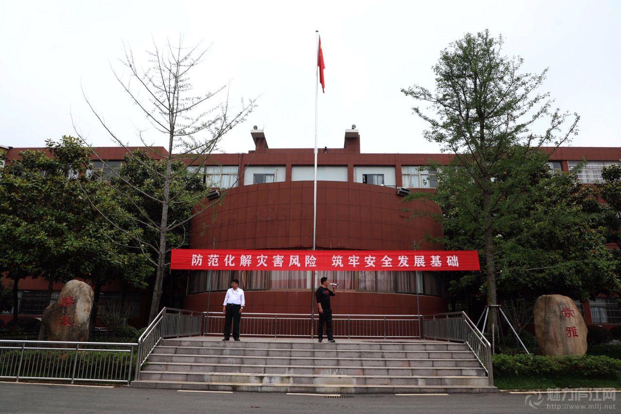 """庐江五中举办""""5.12""""防震减灾疏散演练"""